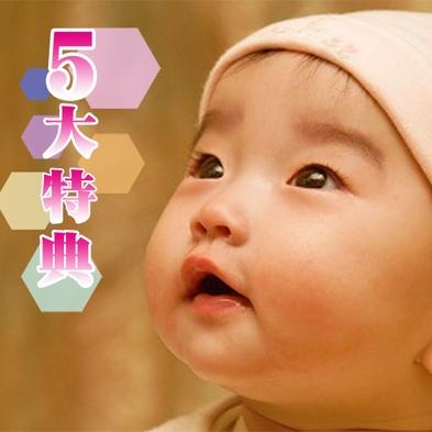 ◆5大特典・ファミリー応援◆貸切露天30分無料♪アーリーイン♪deお子様と一緒に想い出作り◎