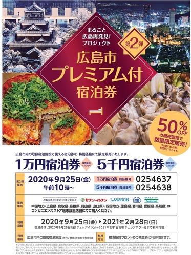 広島市プレミアム付き宿泊券