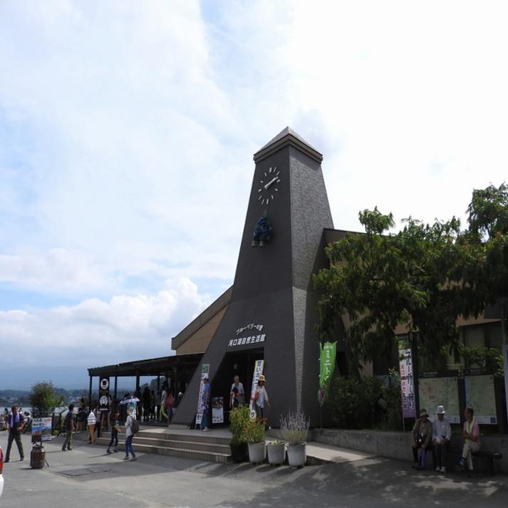 【周辺観光】河口湖自然生活館