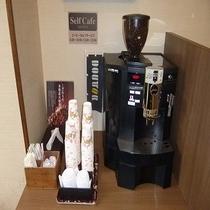 ☆ウェルカムコーヒー☆ご自由にお召し上がりください!