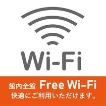 館内全館Free Wi-Fi ご利用いただけます