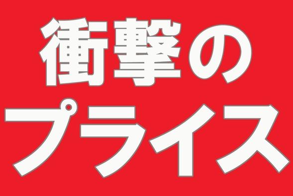 〜現地現金支払い限定 限界価格〜【直前宿泊日特別プラン】