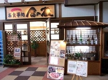 ハツカ石温泉 食の蔵(ペット不可)