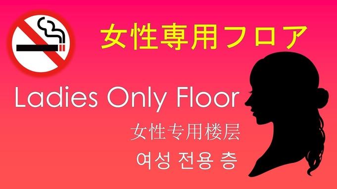 【女性専用】女性1人でも安心のレディースフロア☆★13時無料チェックアウト★☆