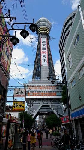 通天閣(当ホテルより徒歩8分)