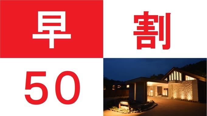 【さき楽50】50日前までのご予約で最大5,500円OFF!【レイトアウト12:00】
