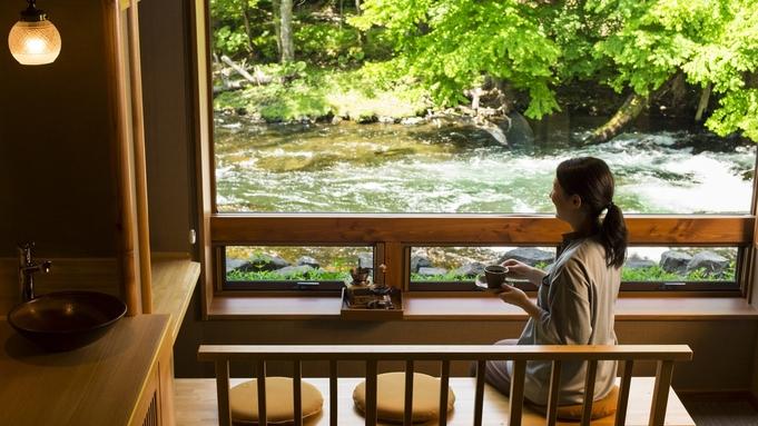 【LUXDAYSポイント10倍】阿寒川をゆったり眺める1泊2食付温泉付き