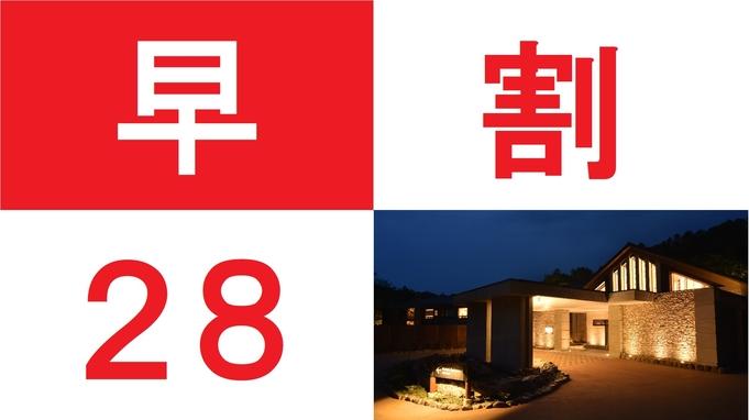 【さき楽28】☆室数限定☆28日前までの特別価格♪早めの予約がオトク!【美味旬旅】