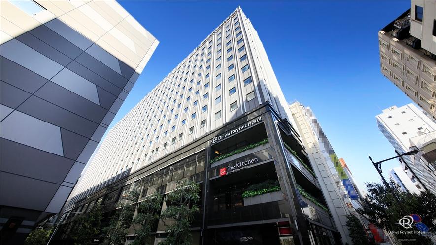 ◆DAIWA ROYNET HOTEL GINZA (ホテル外観)