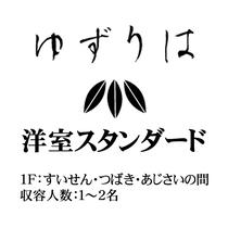 洋室スタンダードルーム(1F:すいせん・つばき・あじさい)