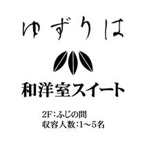 和洋室スイートルーム(2F:ふじの間)
