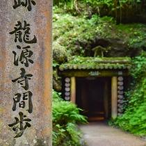 *【龍源寺間歩】入り口。コチラで記念撮影を!