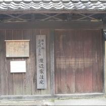 渡辺家史跡