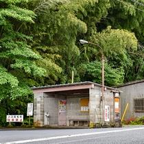*【大森バス停】広島から高速バスでのアクセスも可能!