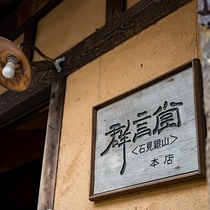 *【群言堂本店】石見発祥の衣料品・生活雑貨のお店。