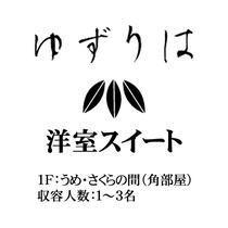 洋室スイートルーム(1F:うめ・さくら※角部屋)