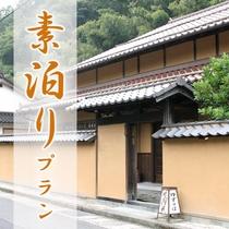 素泊りプラン:石見銀山にあるお宿。時間の流れがゆるやかな当館にて癒しの空間を。