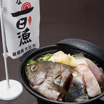 *【ご夕食】早朝に漁に出て夕方に戻ってセリにかかる「一日漁」で仕入れた魚は、鮮度と品質が最高です。