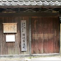 【渡辺家史跡】当館目の前には、江戸後期に建てられた銀山地区内に唯一現存する武家屋敷があります。