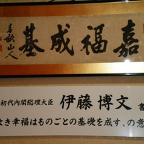 初代内閣総理大臣・伊藤博文直筆の書