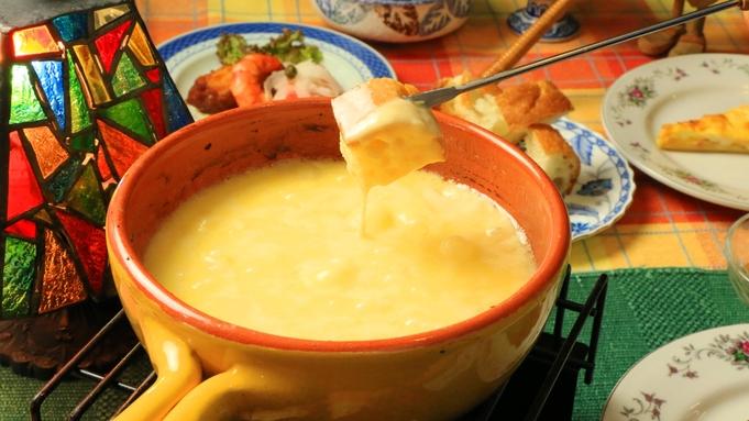 【グレードアップ】ワイワイみんなで鍋を囲んでチーズフォンデュ♪一泊二食付きプラン