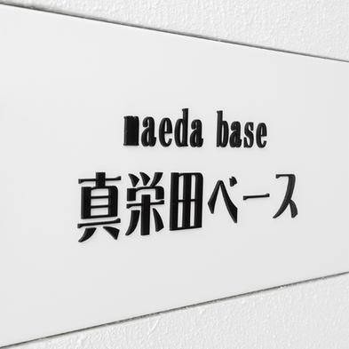 【ショートステイ】1泊〜コンドミニアムお試しステイ★素泊り