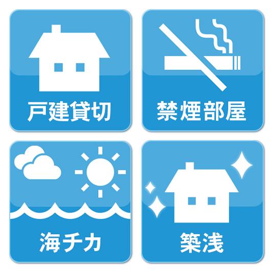 【設備】築浅で禁煙部屋のキレイな建物、海沿いの自然豊かなお部屋を貸切り。