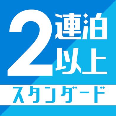 【2連泊〜】恩納村小さな岬の休日 スタンダードプラン★素泊まり