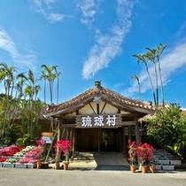 【恩納村】琉球村