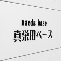 【表札】Welcome to MAEDA BASE