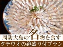 周防大島の名物「タチウオの鏡盛り」を食す!
