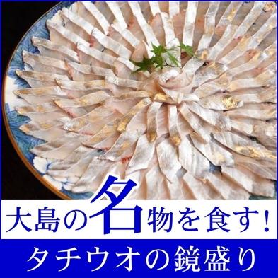 【瀬戸内に煌めく旬の切れ味】東の刀・周防瀬戸の太刀魚を堪能!◆タチウオの鏡盛り付旬魚満喫会席プラン◆