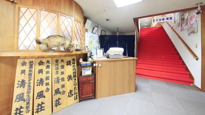 【夏旅セール】夕食に秋田名物『きりたんぽ』をご用意したご夕食付プラン