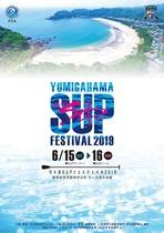 2019  弓ヶ浜サップフェスティバル 開催