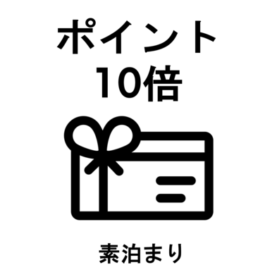 楽天ポイント10%付与★リニューアルしたばかりの琉球モダンルームに宿泊!【素泊まり】