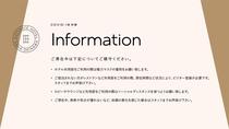 ご滞在中のInformation