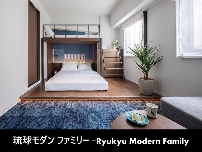 琉球モダンファミリー-客室内-