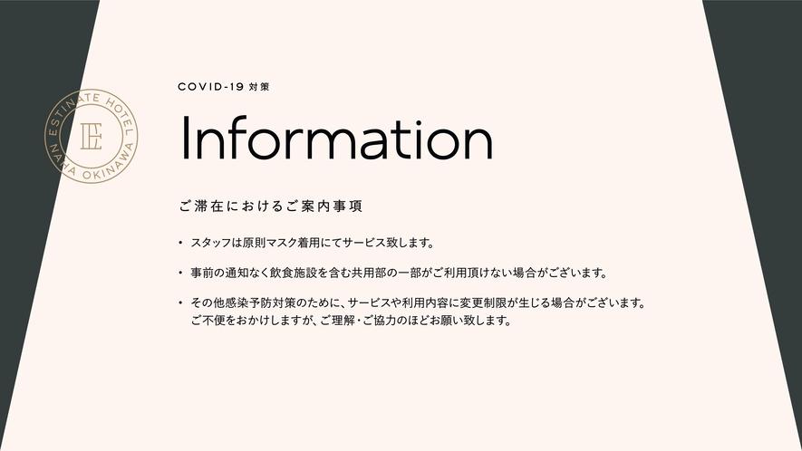 ご滞在におけるInformation