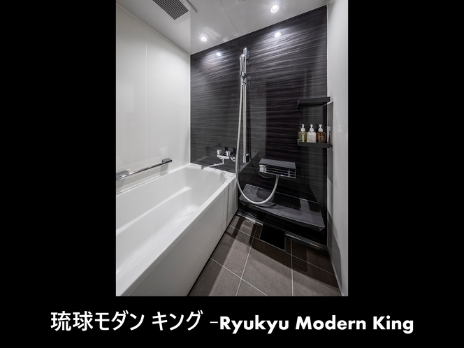 琉球モダンキング-浴室-