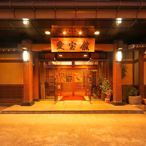 【外観】平湯温泉バスターミナルより徒歩約3分の立地に佇む小さなお宿です。