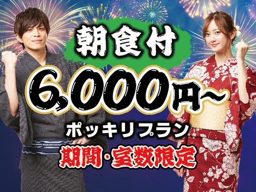 【6月30日まで販売!期間&室数限定】朝食付き/6.000円〜 ポッキリプラン♪