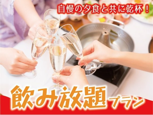 【飲み放題プラン】【朝食・夕食付き】ご夕食時にアルコール《最大90分》飲み放題♪
