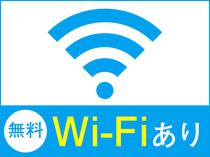 【Wi-Fiあり】