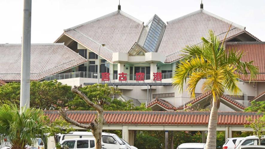 【宮古空港】宮古島の玄関口。当館まではお車にて約10分ほど