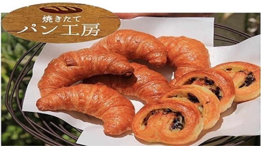 人気の焼き立てパン≪クロワッサン・デニッシュ≫