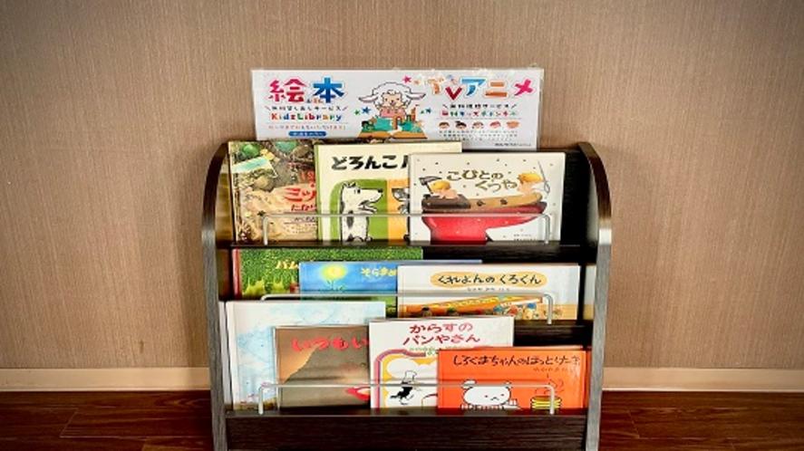 キッズライブラリー - Kids Library - お子様用の絵本をお部屋にお持ち頂けます♬