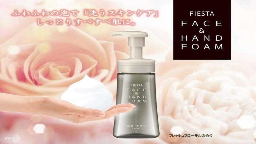 【花王FIESTA】洗顔手洗いフォーム- FACE&HAND FORM -