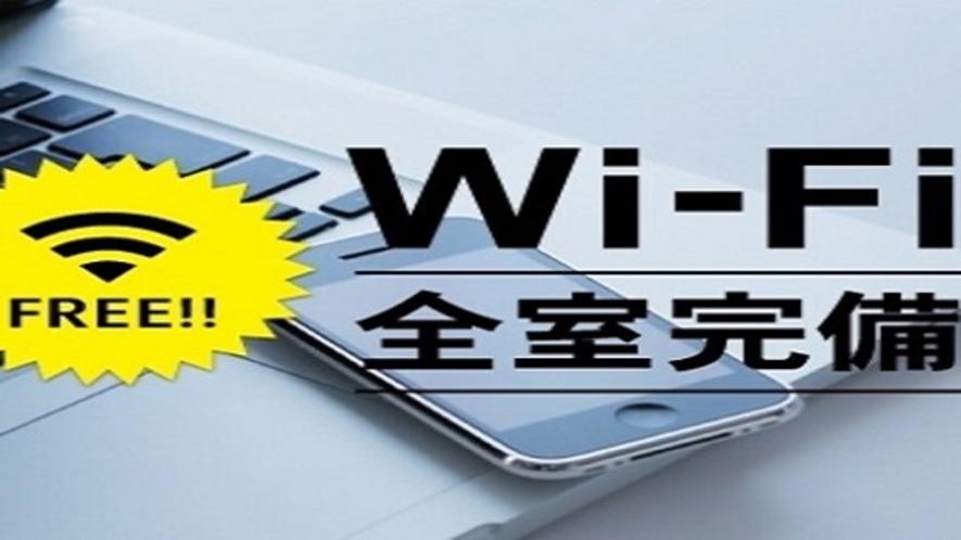 Wi-Fi全室接続無料