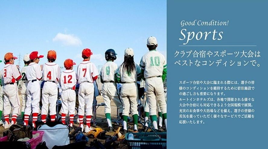 スポーツなどイベント時に!