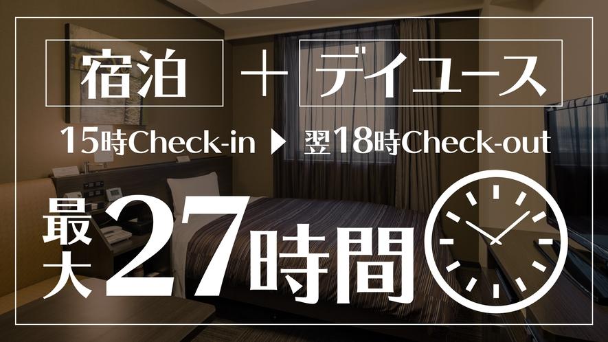 【宿泊+デイユース】27時間ステイプラン≪15時イン、翌18時アウト≫